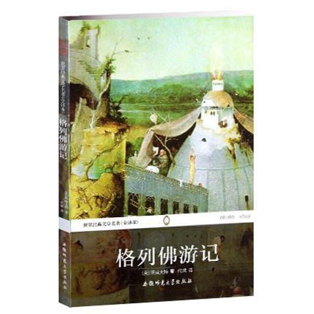 商品详情 - 世界经典文学名著:格列佛游记(全译本) - image  0