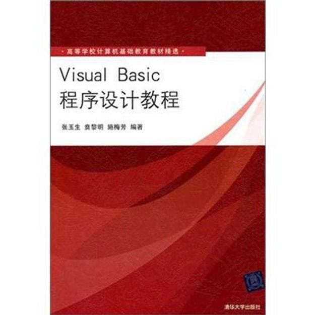商品详情 - Visual Basic程序设计教程 - image  0