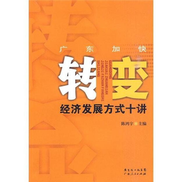 商品详情 - 广东加快转变经济发展方式十讲 - image  0