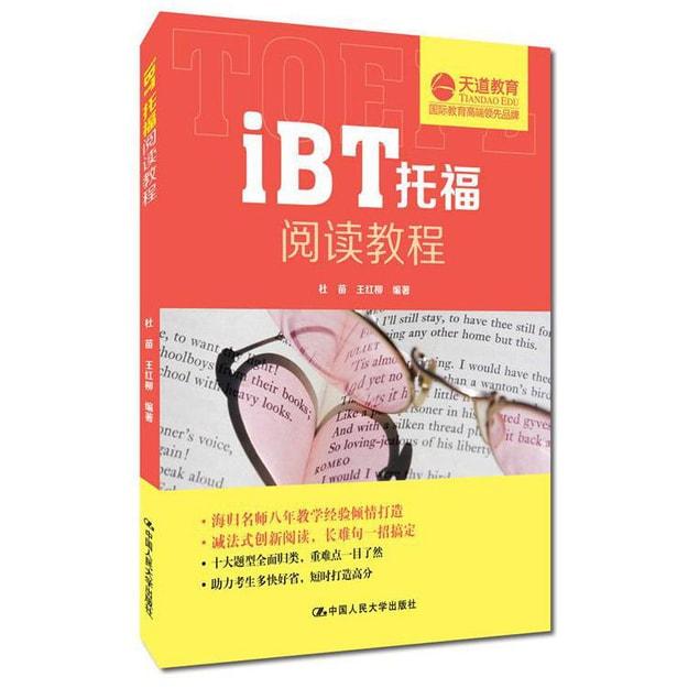 商品详情 - iBT托福阅读教程 - image  0