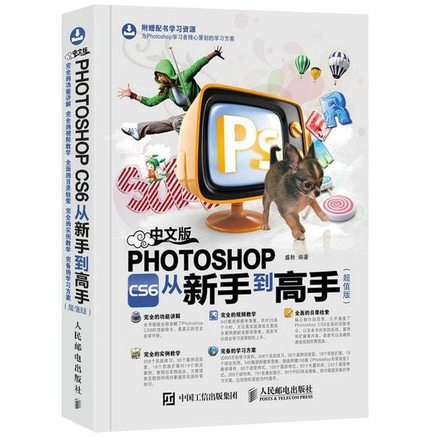 商品详情 - 中文版Photoshop CS6从新手到高手(超值版) - image  0
