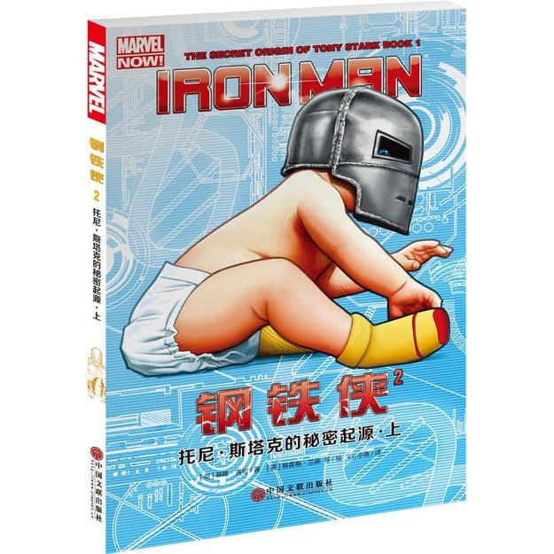 商品详情 - 钢铁侠2:托尼·斯塔克的秘密起源·上 - image  0