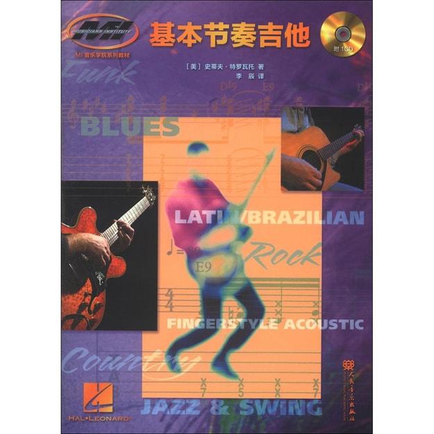 商品详情 - MI音乐学院系列教材:基本节奏吉他(附CD光盘1张) - image  0