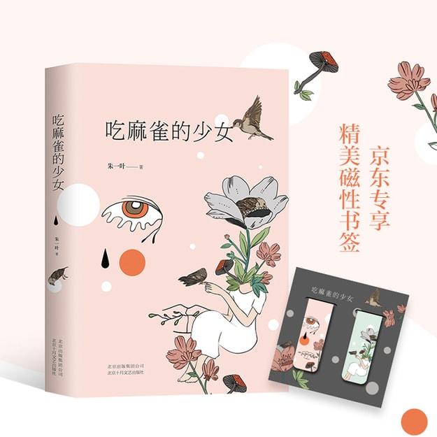 商品详情 - 吃麻雀的少女 - image  0
