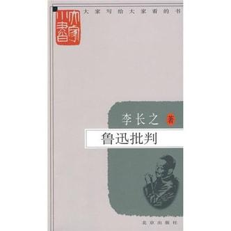大家小书:鲁迅批判