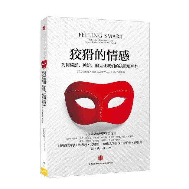 商品详情 - 狡猾的情感:为何愤怒、嫉妒、偏见让我们的决策 - image  0