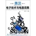 英汉电子技术与电路词典