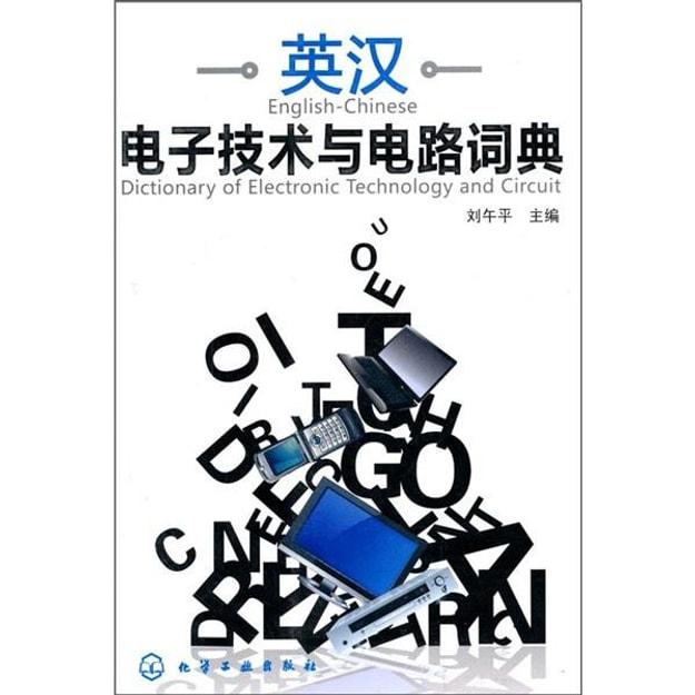 商品详情 - 英汉电子技术与电路词典 - image  0
