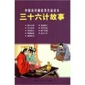 中国连环画优秀作品读本:三十六计故事