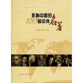 世界名著阅读经典文库:影响中国的100部中外名著