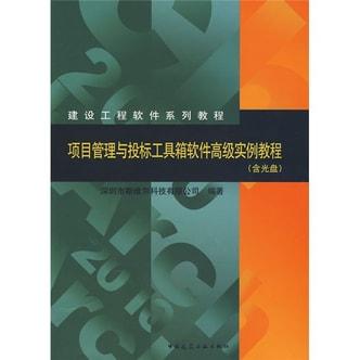 建设工程软件系列教程:项目管理与投标工具箱软件高级实例教程(附赠光盘1张)
