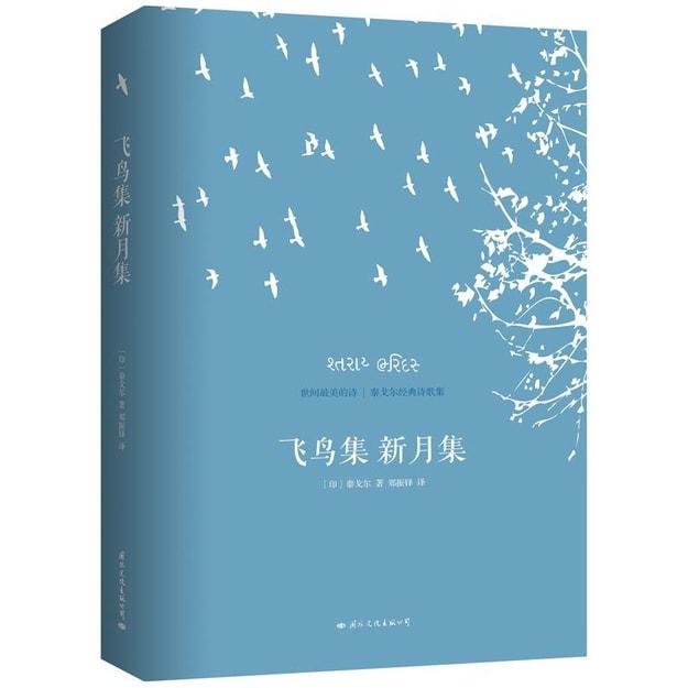 商品详情 - 飞鸟集 新月集:泰戈尔经典诗歌集 - image  0