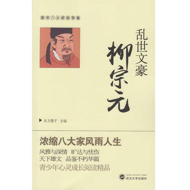 商品详情 - 乱世文豪柳宗元 - image  0