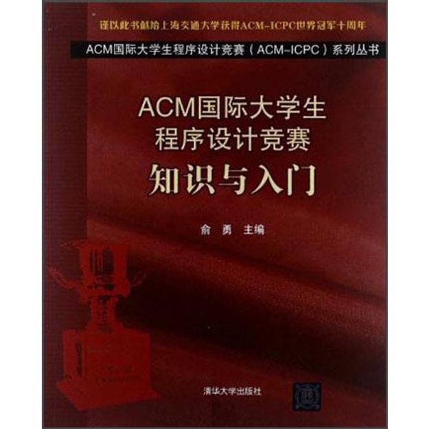 商品详情 - ACM国际大学生程序设计竞赛:知识与入门 - image  0