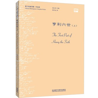 亨利六世(上)(莎士比亚全集.中文本)