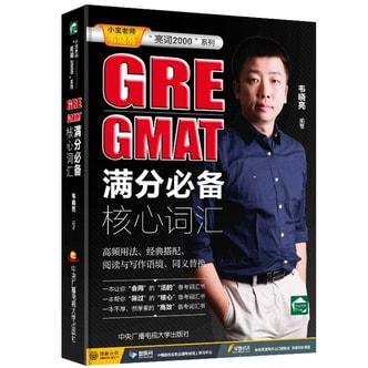 亮词2000系列:GRE & GMAT满分必备核心词汇