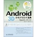 Android 3D游戏开发技术宝典:OpenGL ES 2.0(附DVD光盘1张)