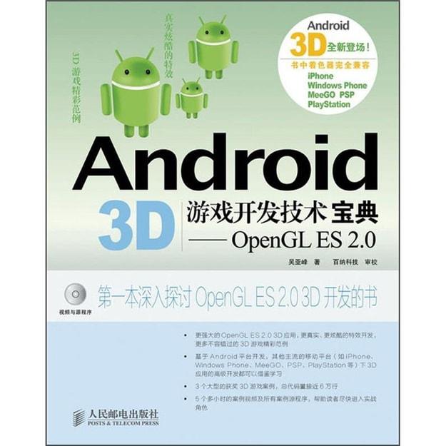 商品详情 - Android 3D游戏开发技术宝典:OpenGL ES 2.0(附DVD光盘1张) - image  0