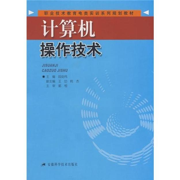 商品详情 - 职业技术教育电类实训系列规划教材:计算机操作技术 - image  0