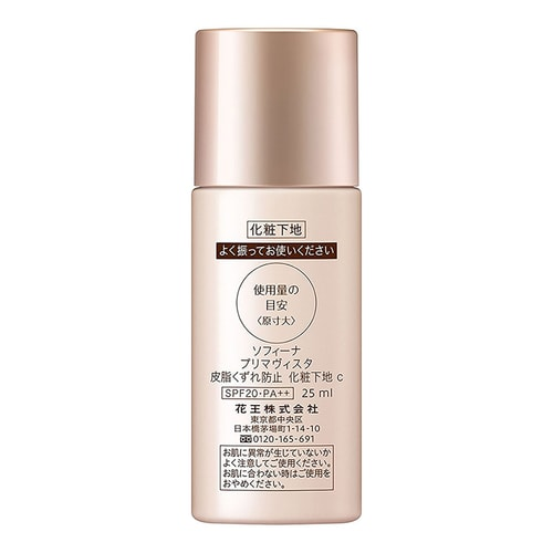 KAO SOFINA Primavista Long Keep Base UV SPF20 PA++ 25ml