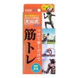 日本OHYAMASHIKI大山式 瘦身矫形脚趾环 1对入 高级版