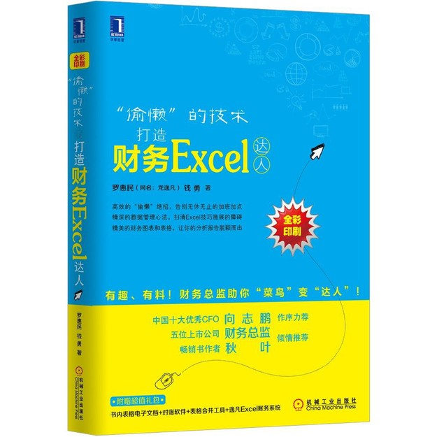 """商品详情 - """"偷懒""""的技术:打造财务Excel达人(全彩印刷) - image  0"""
