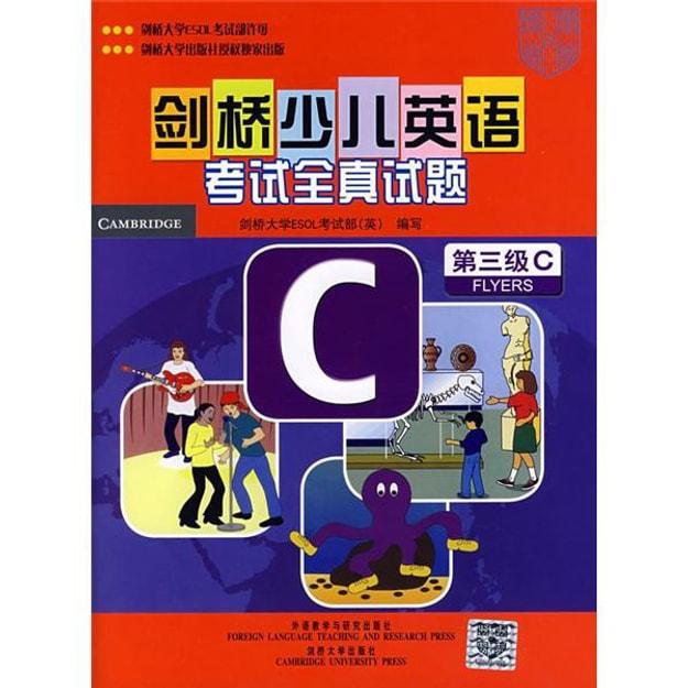 商品详情 - 剑桥少儿英语考试全真试题(第3级C)(附音带2盘) - image  0