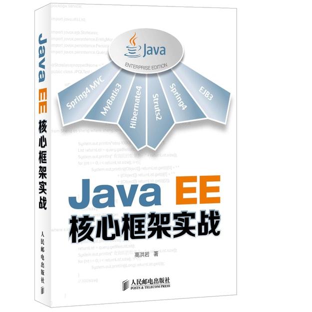 商品详情 - Java EE核心框架实战 - image  0