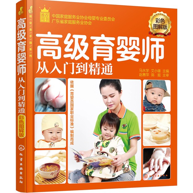 商品详情 - 就业金手指系列--高级育婴师从入门到精通(彩色图解版) - image  0
