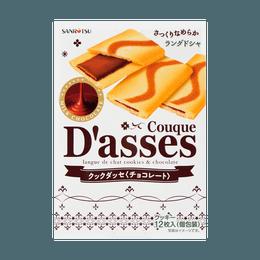 日本SANRITSU三立 牛奶巧克力夹心饼干 12枚入 92.4g 包装随机发