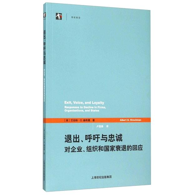 商品详情 - 退出、呼吁与忠诚:对企业、组织和国家衰退的回应 - image  0