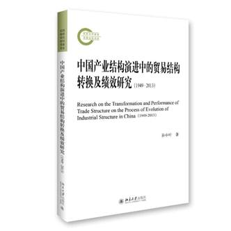中国产业结构演进中的贸易结构转换及绩效研究(1949—2013)