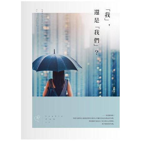 Yamibuy.com:Customer reviews:【繁體】我,還是「我們」?