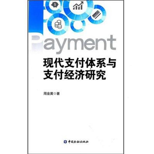 商品详情 - 现代支付体系与支付经济研究 - image  0