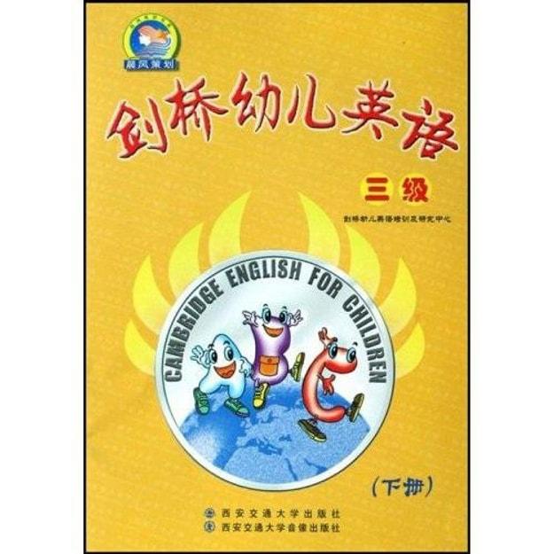 商品详情 - 剑桥幼儿英语(3级)(套装上下册)(附磁带1盘+DVD光盘1张+单词拼图游戏卡2张) - image  0