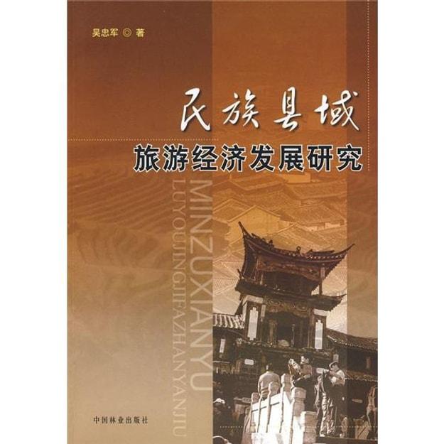 商品详情 - 民族县域旅游经济发展研究 - image  0