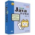 Java 学习笔记(第8版)