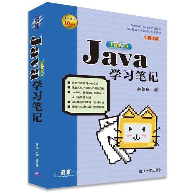 商品详情 - Java 学习笔记(第8版) - image  0