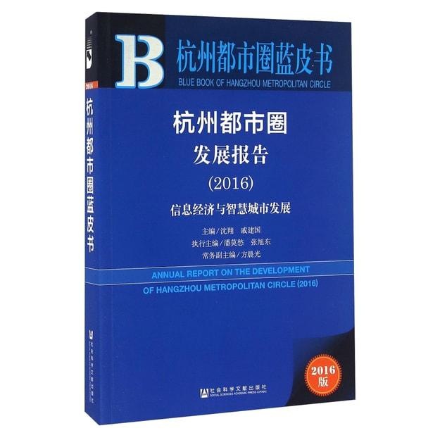 商品详情 - 杭州都市圈发展报告(2016):信息经济与智慧城市发展 - image  0