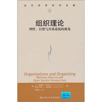 组织理论:理性、自然与开放系统的视角