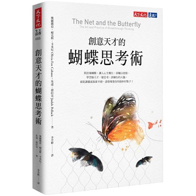 商品详情 - 【繁體】創意天才的蝴蝶思考術 - image  0