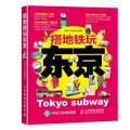 搭地铁玩东京