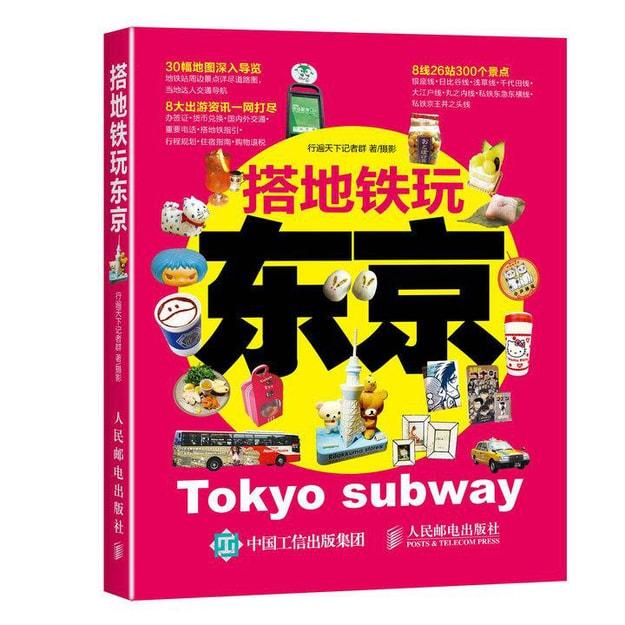 商品详情 - 搭地铁玩东京 - image  0