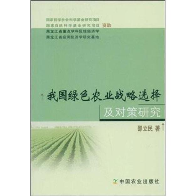 商品详情 - 我国绿色农业战略选择及对策研究 - image  0