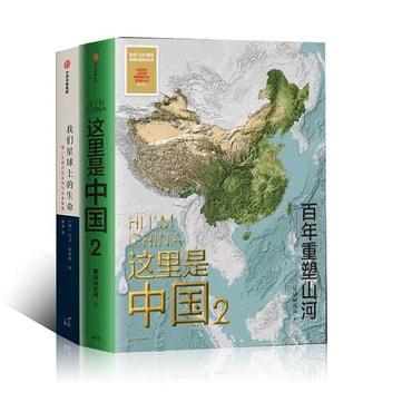 这里是中国2+我们星球上的生命