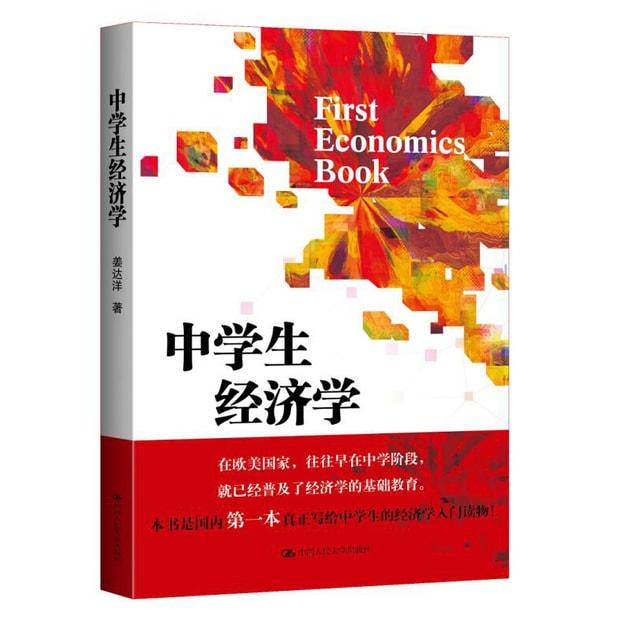 商品详情 - 中学生经济学 - image  0