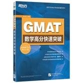 新东方 GMAT数学高分快速突破