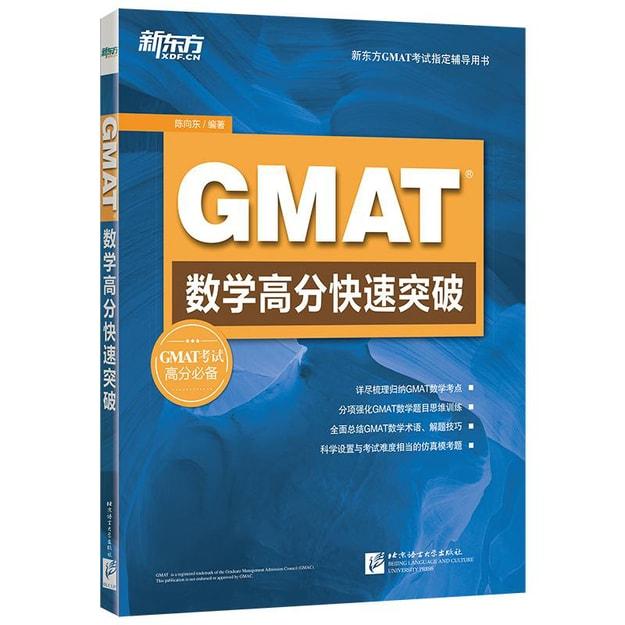 商品详情 - 新东方 GMAT数学高分快速突破 - image  0