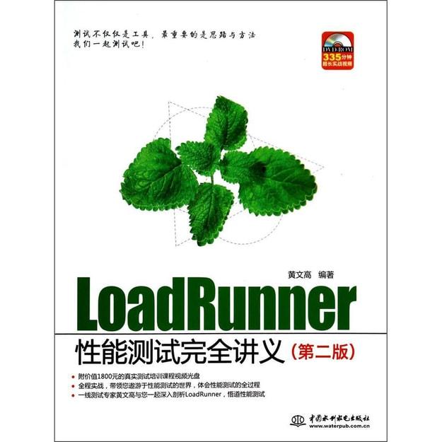 商品详情 - LoadRunner性能测试完全讲义(第2版) - image  0