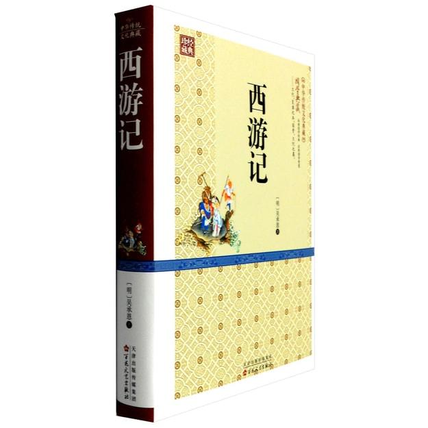 商品详情 - 西游记 - image  0